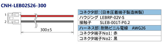 CNH-LEB02S26-300_ハーネス図.jpg