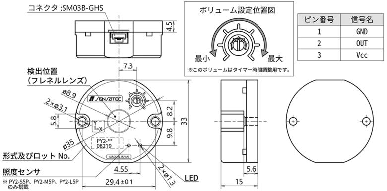 ST-PY2-5-カタログ_JP-2.png